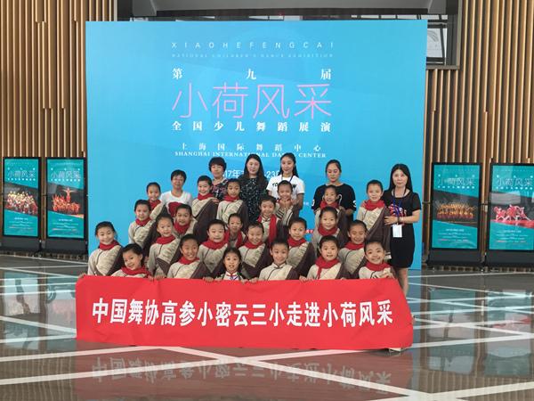 """关注""""小荷风采""""第6场第20个展演作品:北京密云三小《舟曲的孩子不会哭》"""