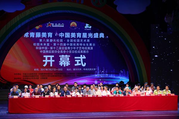 """中国舞蹈家协会""""高参小""""成果展示在清华大学举行"""