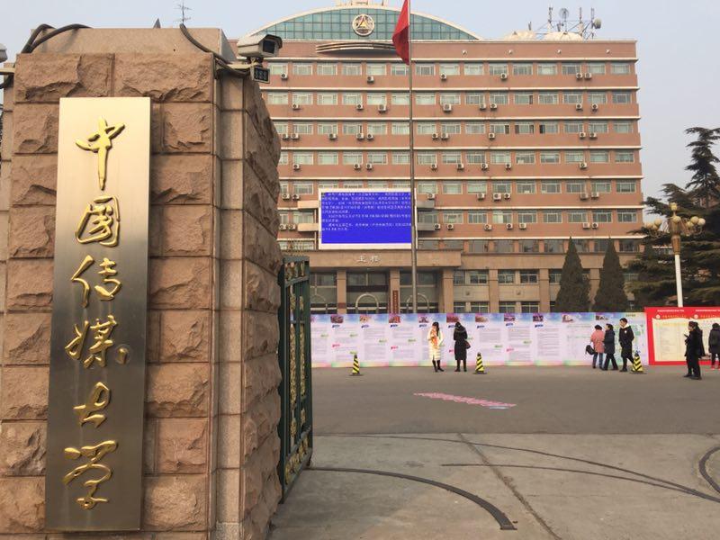 【直播艺考 美育人生】中国传媒大学艺考,我们在现场