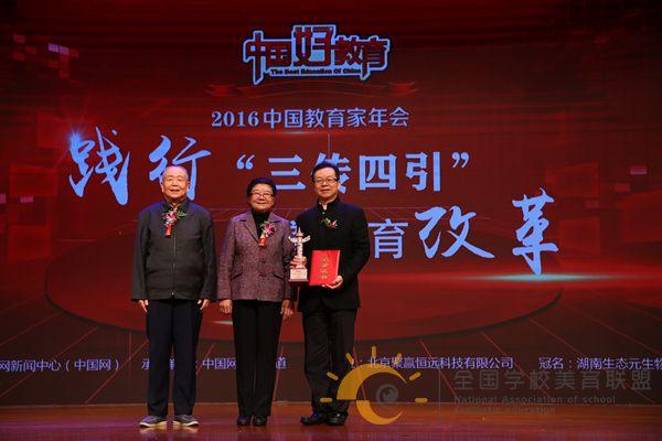 4、顾秀莲副委员长、张天保副部长为中国舞协主席冯双白颁发全国美育联盟主席证书.JPG