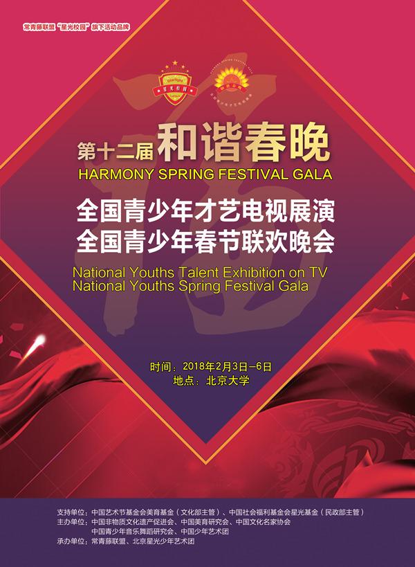 第十二届和谐春晚·全国青少年才艺电视展演 第十二届和谐春晚·全国青少年春节联欢晚会
