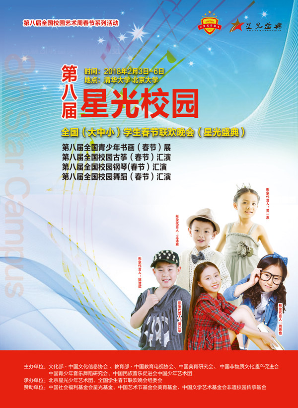 第八届全国(大中小)学生春节联欢晚会(星光春晚)