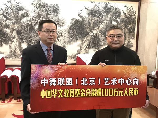 2、中国华文教育基金会副理事长兼秘书长邱立国接受中舞联盟的捐赠.jpg