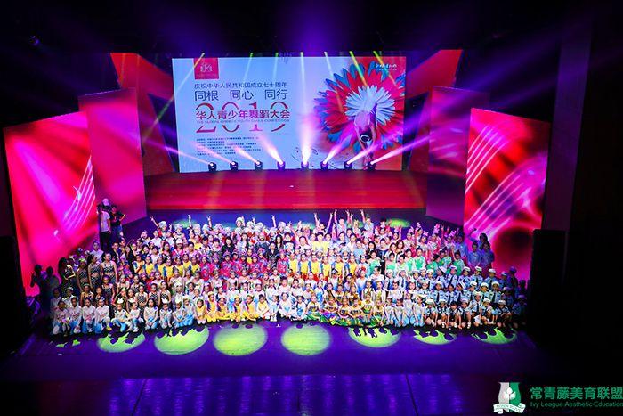美育中国星光盛典绽放舞蹈美育之花 ——同根 同心 同行·华人青少年舞蹈大会在北京舞蹈学院举行